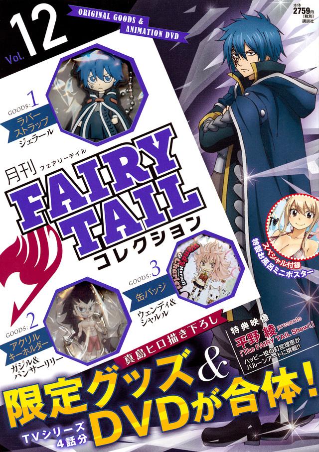 月刊 FAIRY TAIL コレクション Vol.12