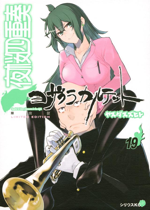 コミック手帳付き 夜桜四重奏 ~ヨザクラカルテット~(19)限定版