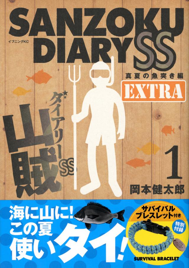 山賊ダイアリーSS(1)特装版