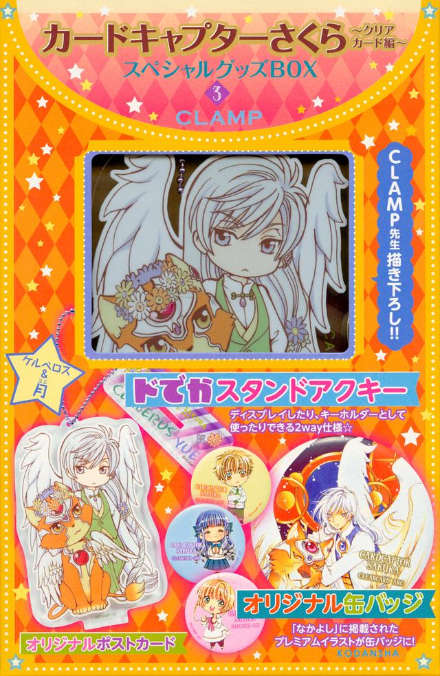 カードキャプターさくら~クリアカード編~スペシャルグッズBOX3