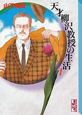 天才柳沢教授の生活(1)