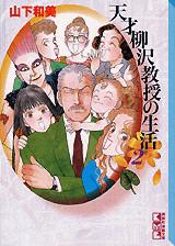 天才柳沢教授の生活(2)