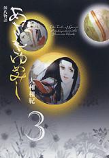 あさきゆめみし(3)