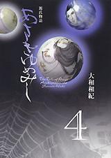 あさきゆめみし(4)