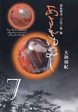 あさきゆめみし(7)