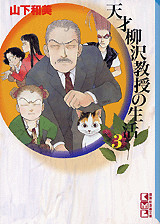 天才柳沢教授の生活(3)