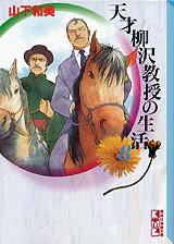 天才柳沢教授の生活(8)