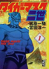 タイガーマスク二世(1)
