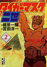 タイガーマスク二世(2)<完>