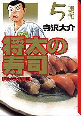 将太の寿司(5)