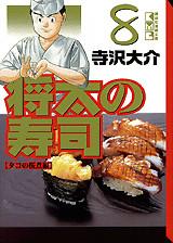 将太の寿司(8)