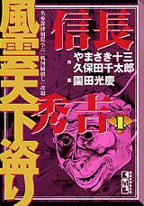 信長・秀吉 風雲天下盗り(1)