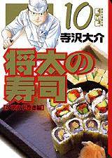 将太の寿司(10)