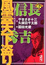 信長・秀吉風雲天下盗り(6)<完>