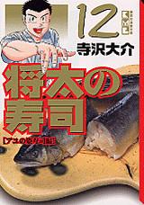 将太の寿司(12)