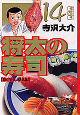 将太の寿司(14)<完>