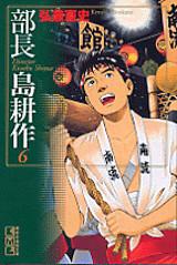 部長 島耕作(6)