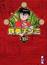 鉄拳チンミ(10)