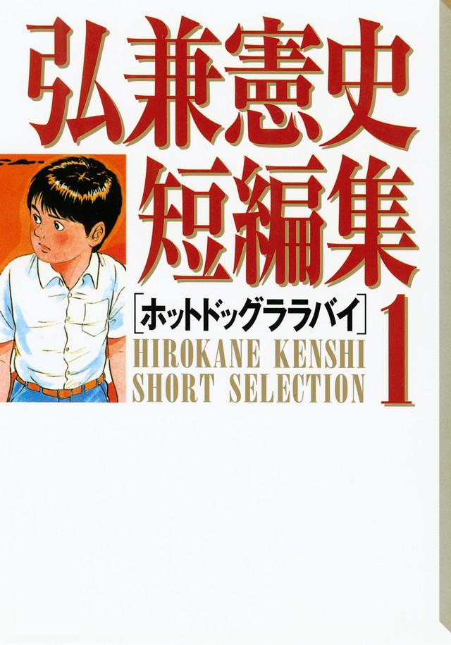 弘兼憲史短編集(1)ホットドッグララバイ