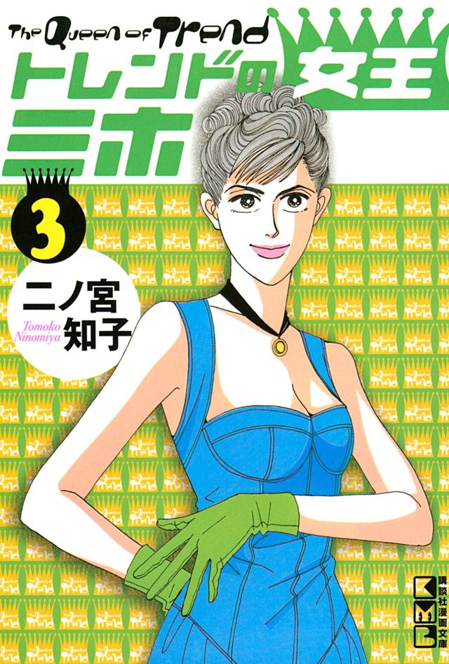トレンドの女王ミホ(3)