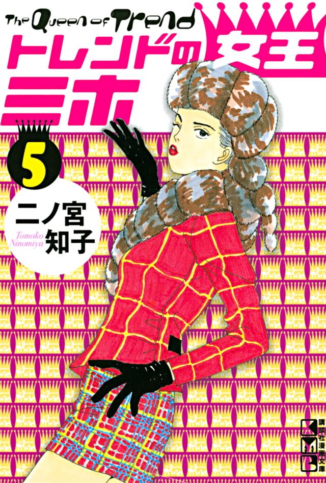 トレンドの女王ミホ(5)<完>