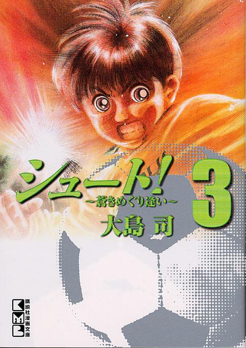 シュート!~蒼きめぐり逢い~(3)