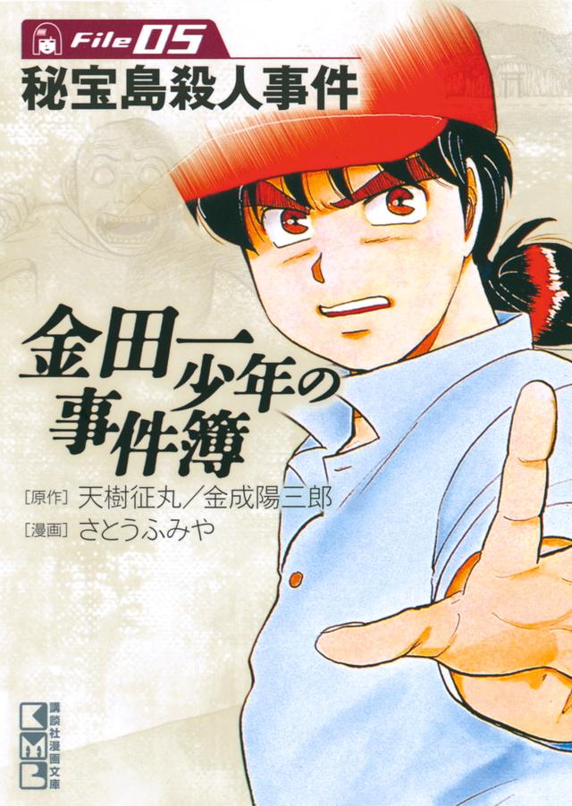 金田一少年の事件簿File(5)