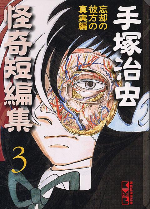 手塚治虫怪奇短編集 第3巻