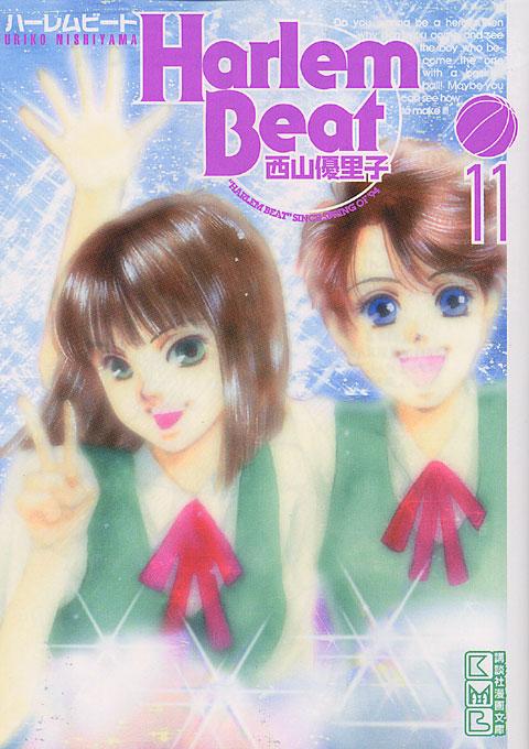 Harlem Beat(11)