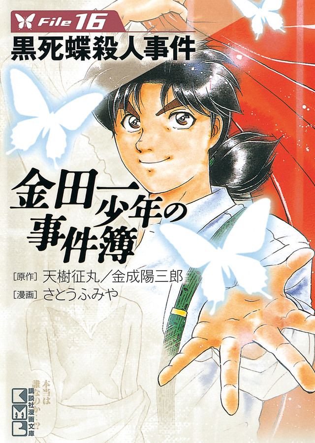金田一少年の事件簿File(16)