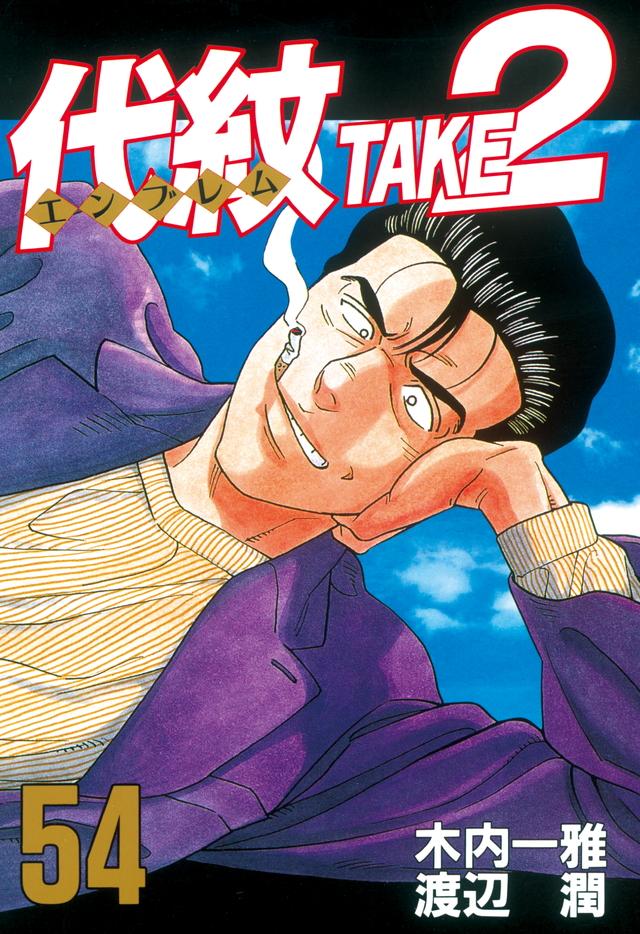 代紋TAKE2(54)