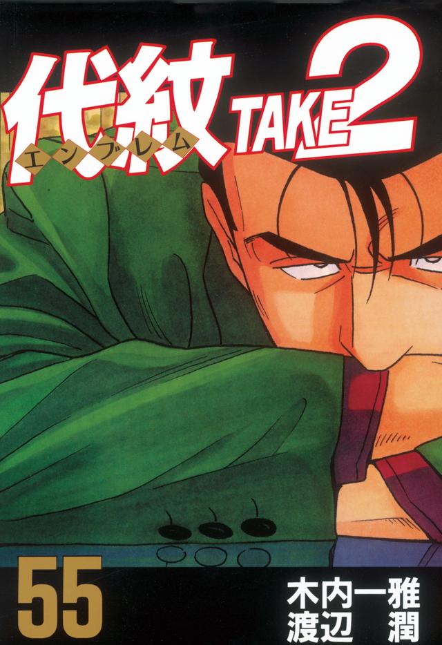 代紋TAKE2(55)