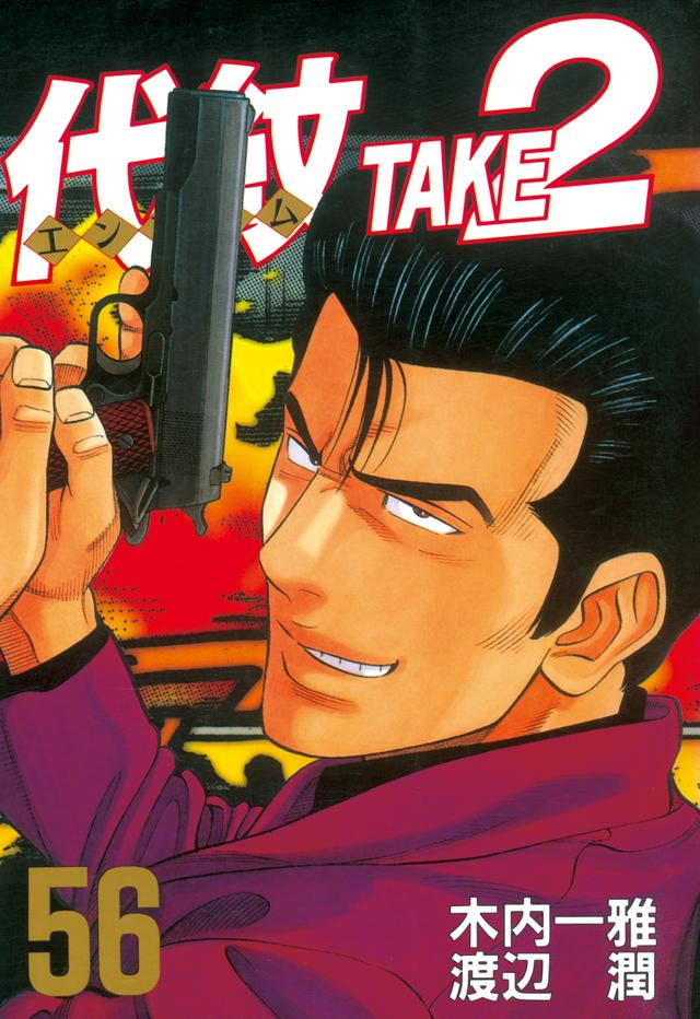 代紋TAKE2(56)