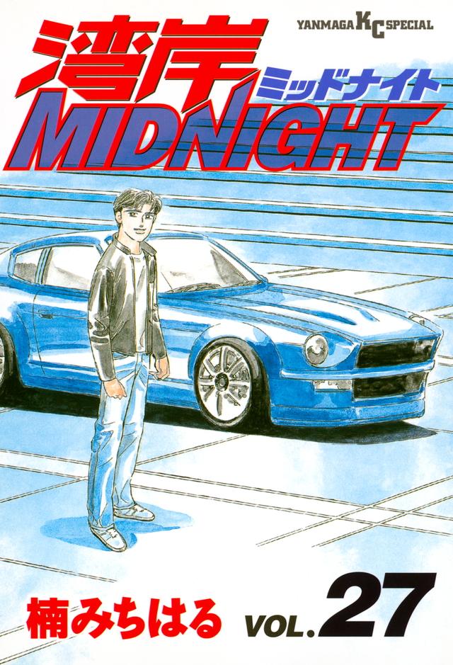 湾岸MIDNIGHT(27)