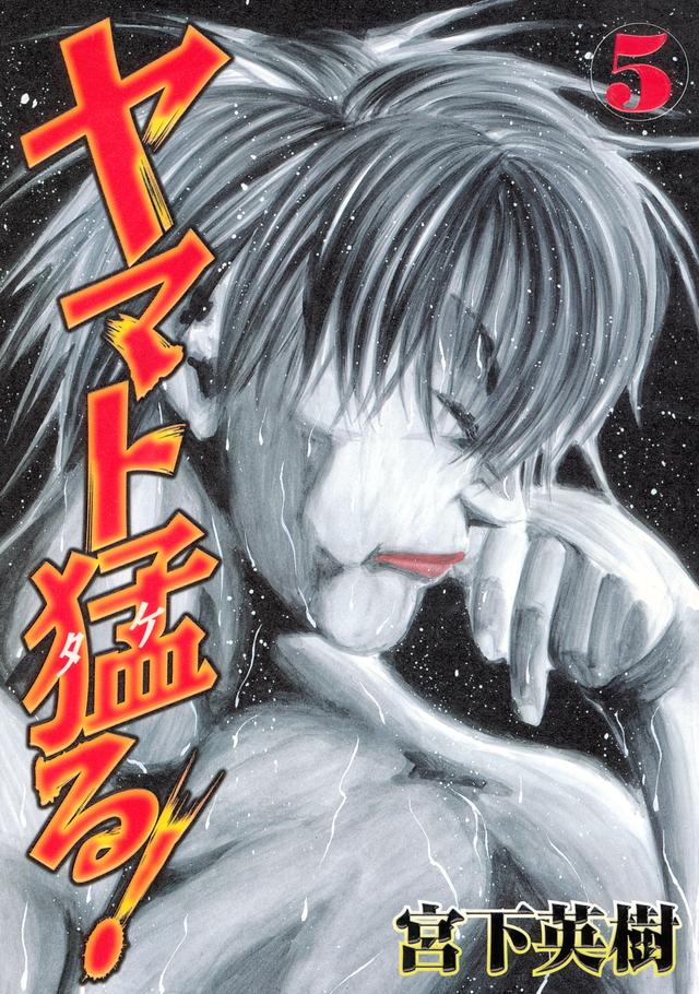 ヤマト猛る!(5)