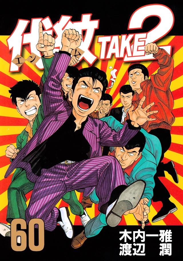 代紋TAKE2(60)