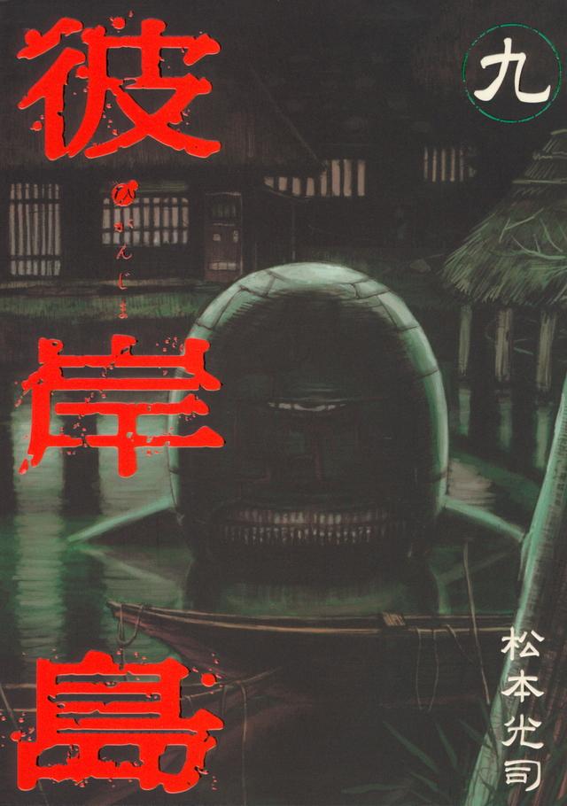 彼岸島(9)