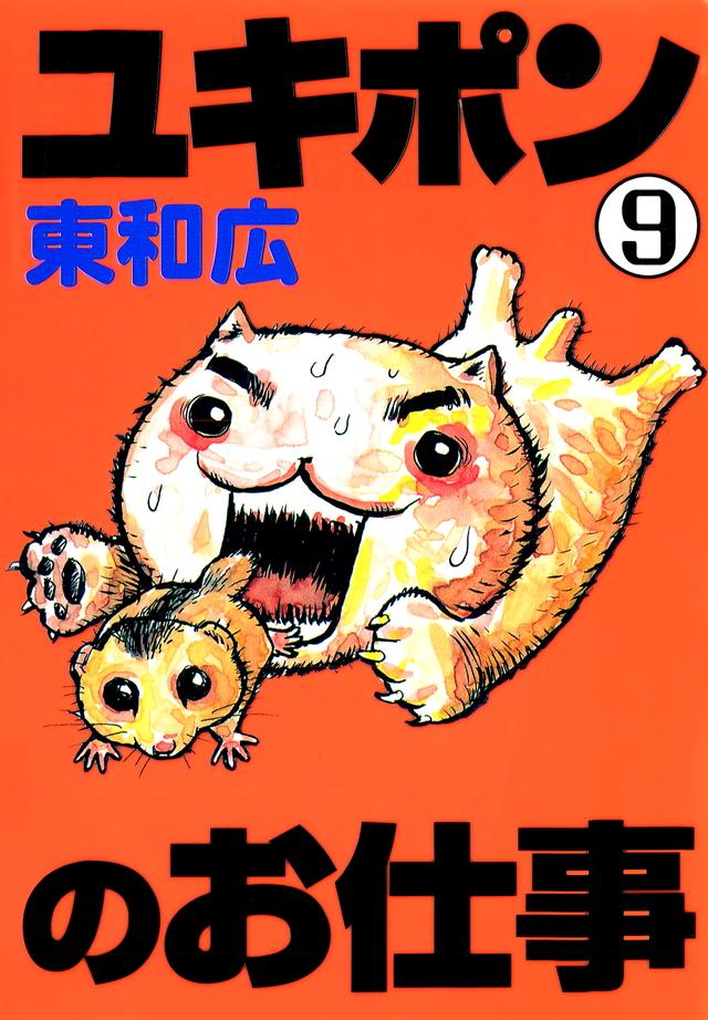 ユキポンのお仕事(9)
