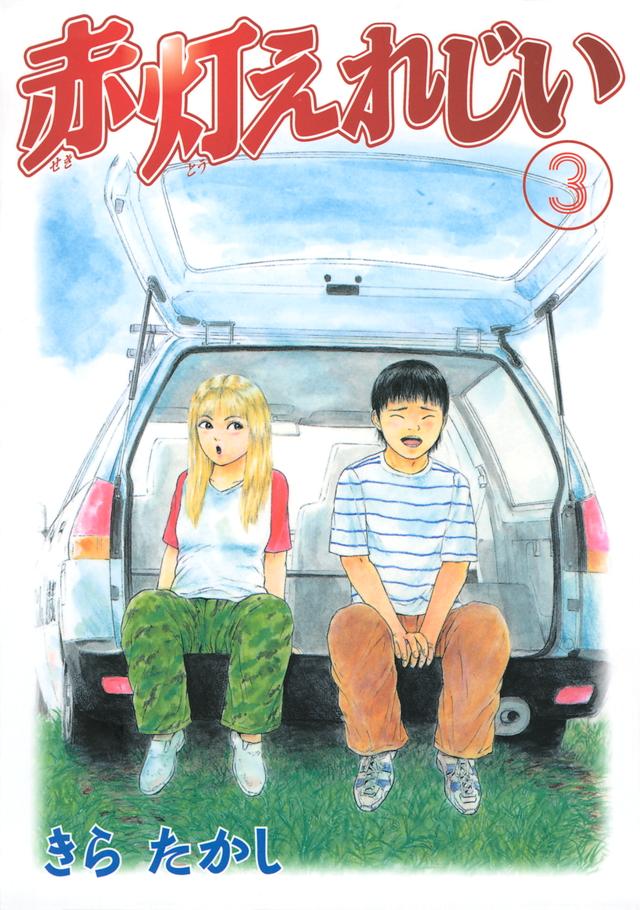 赤灯えれじい(3)