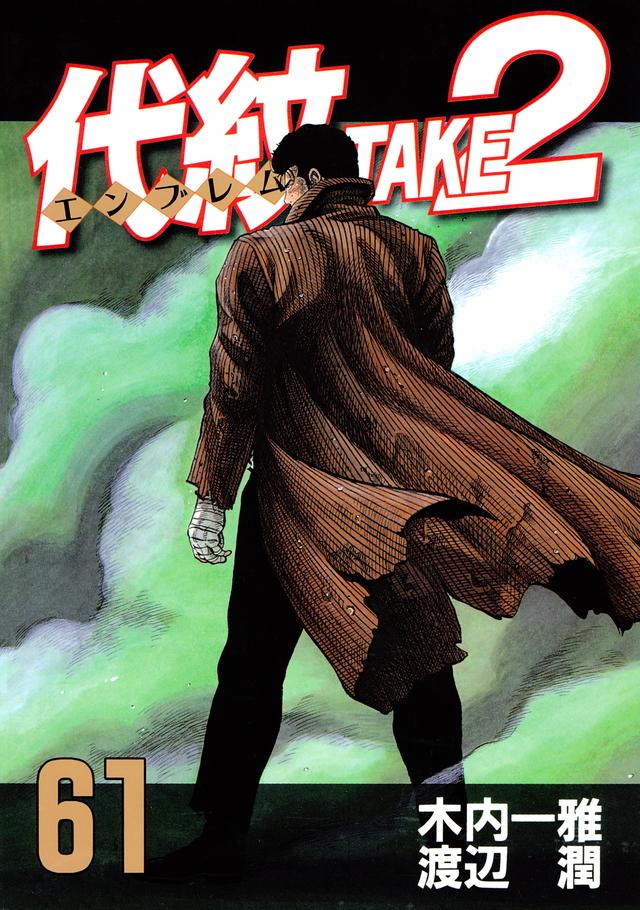 代紋TAKE2(61)