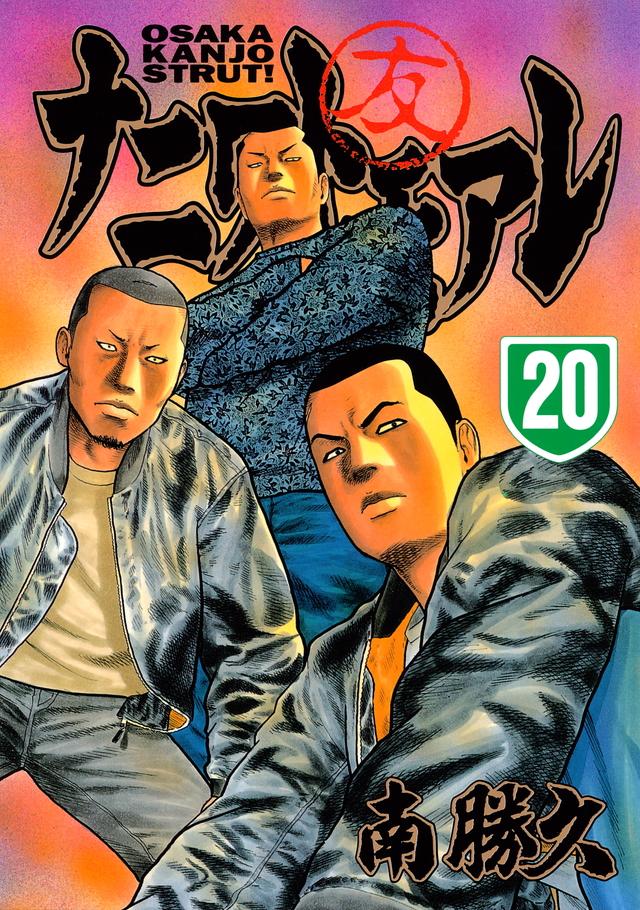 ナニワトモアレ(20)