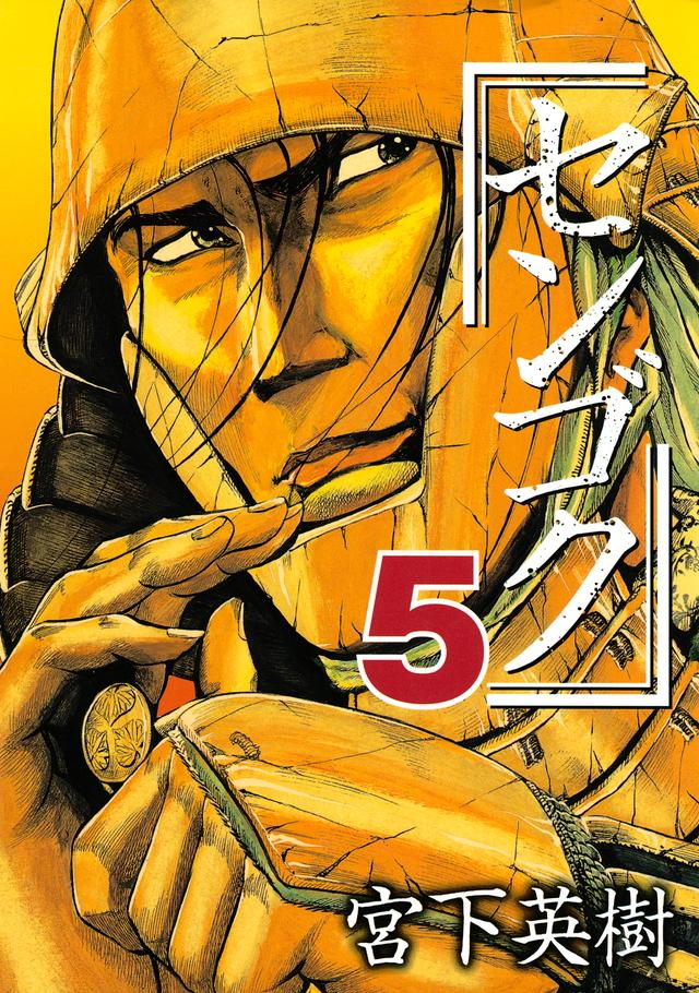 センゴク(5)