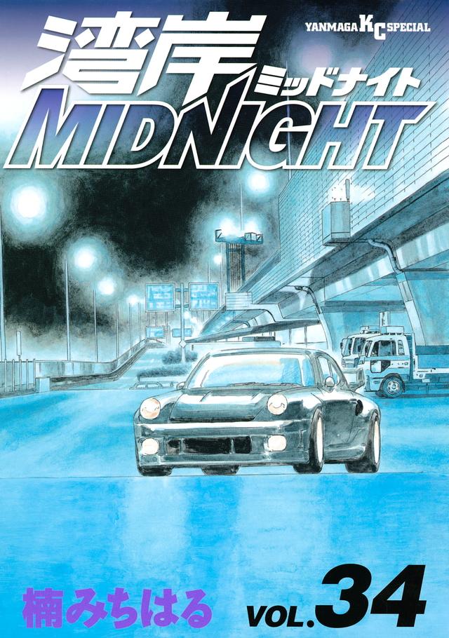 湾岸MIDNIGHT(34)