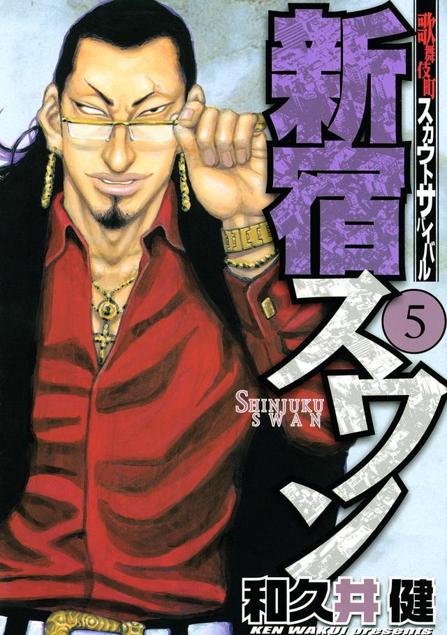 新宿スワン(5)