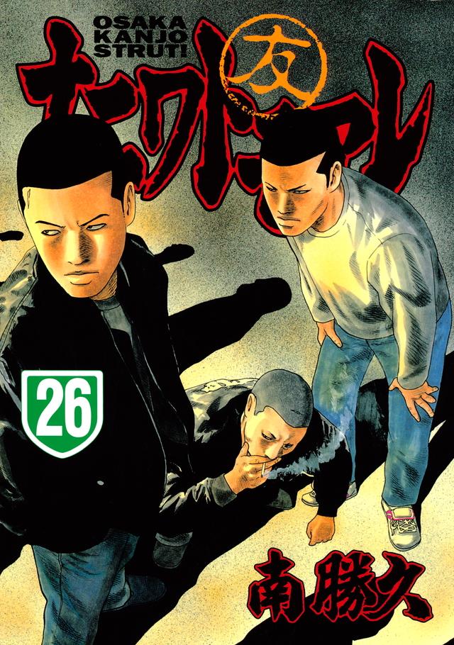ナニワトモアレ(26)