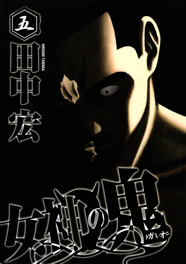 女神の鬼(5)