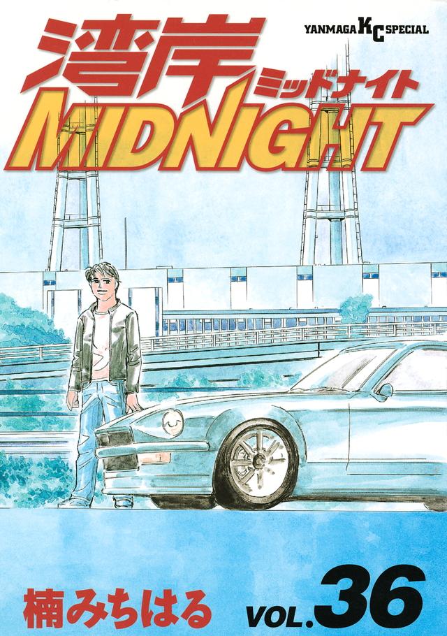 湾岸MIDNIGHT(36)