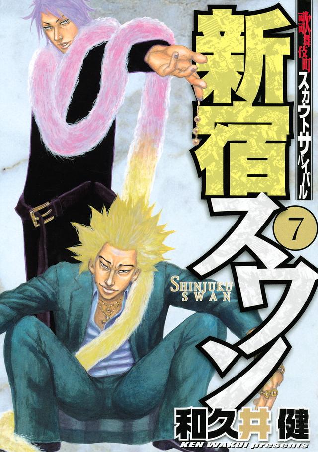 新宿スワン(7)