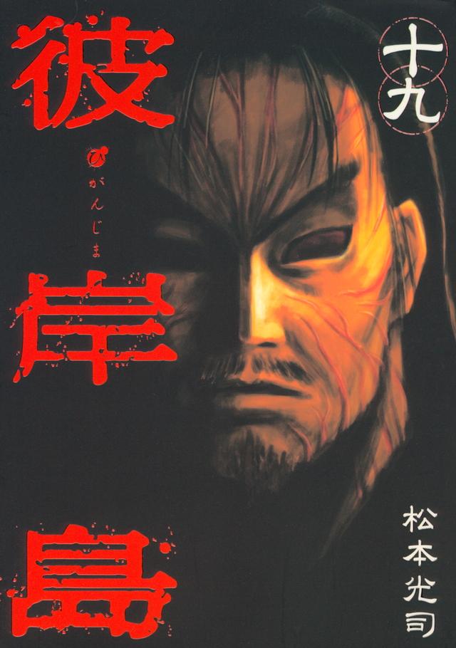 彼岸島(19)
