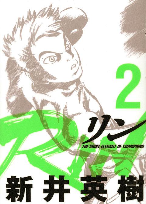 RIN(2)